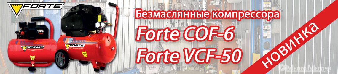Безмаслянные компрессора Форте