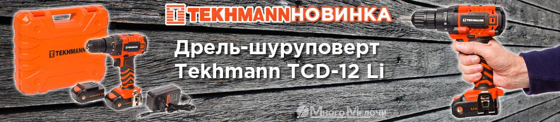 Шуруповерт Tekhmann TCD-12 Li
