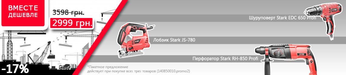 """Комплект инструментов Stark """"3в1"""""""