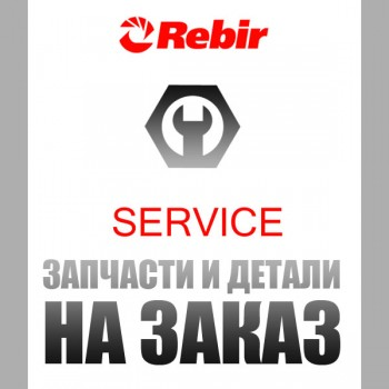 Запчасти на продукцию Rebir (Ребир Латвия)