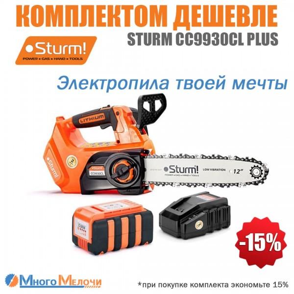 Электропила твоей мечты. Комплектом дешевле: Sturm CC9930CL Plus