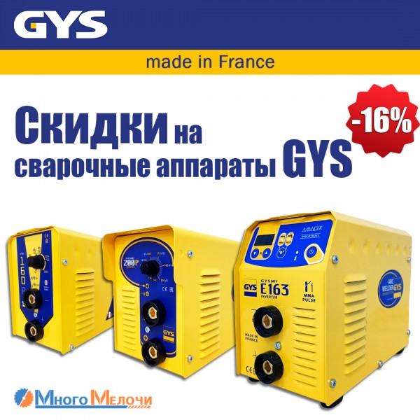 Акция! Скидка 16% на сварочные инвертора GYS